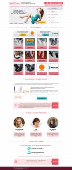 Одностраничный сайт для магазина обуви