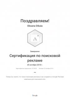 Сертификат по поисковой рекламе - Google Ads