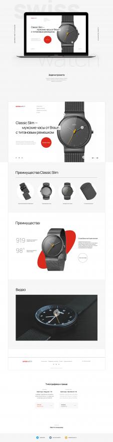 Дизайн сайта наручных часов