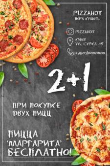 Баннер PizzaHot