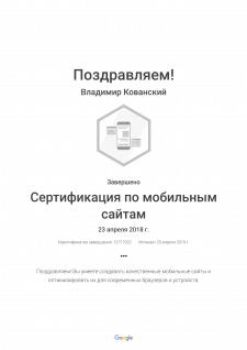 """""""Сертификация по мобильным сайтам"""""""