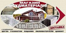 Наружная реклама для магазина строительных материалов