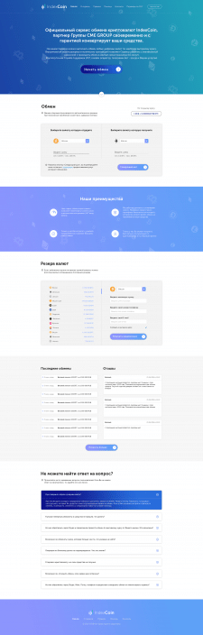 Дизайн сайта для обмена криптовалюты