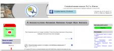 Сайт школы №3  г.Киев