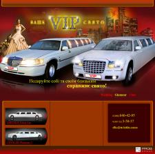 Ваше VIP свято