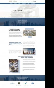 Создание сайта Expo 2020