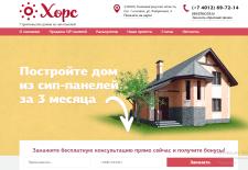 Верстка сайта для строительной компании.