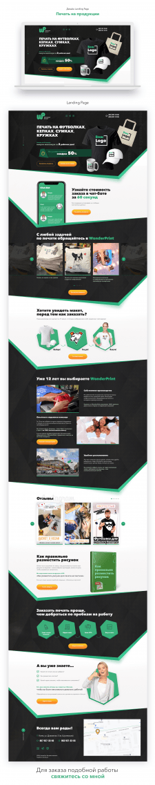 Дизайн Landing Page Печать на продукции