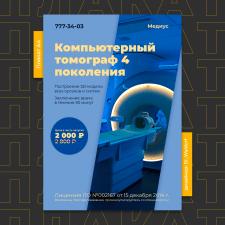 Плакат для мед.центра