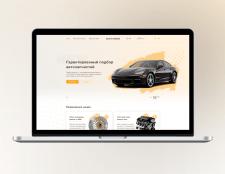 Интернет-магазин AutoStock