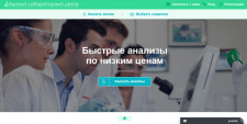 Онлайн-сервис для бронирования сдачи анализов
