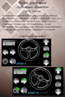 Пульт управления подвижным объектом