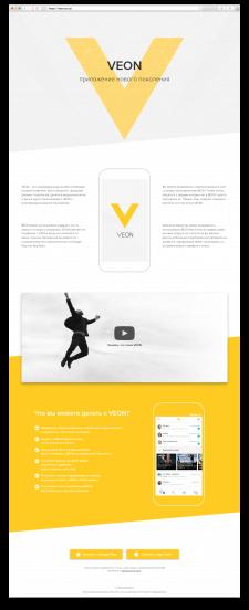 Адаптивный одностраничник приложения VEON