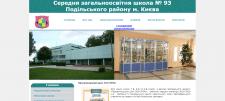 Сайт школы №93 г.Киев