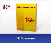 1С 8 Розница Укр. + торговое оборудование