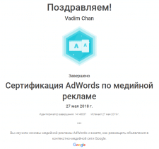 Сертификат - КМС Adwords 2018