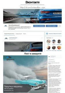 Индивидуальный подбор автомобиля / Вконтакте