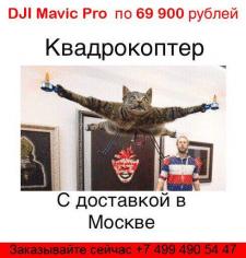 Реклама для продажи квадрокоптеров в Москве