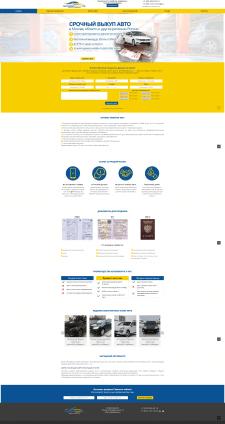 Сайт компании-автоломбарда