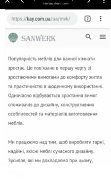 Перевод сайта с русского на украинский