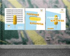 Banner_Kukuruza