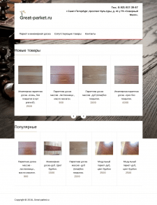 Тексты для сайта деревянных напольных покрытий