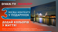 Баннер для Sharp+Divan tv
