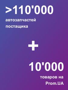 Более 100'000 товаров >> Prom.Ua