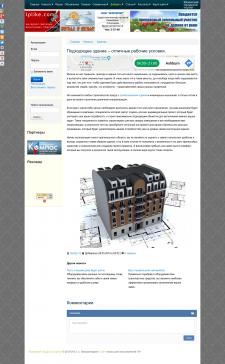 Подходящее здание – отличные рабочие условия