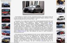 Anderson Audi A8 Venom – тюнинг Ауди от Андерсон