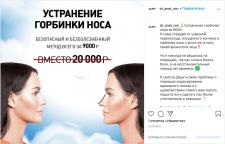 Кейс: «Продвижение косметологии в Instagram — 256