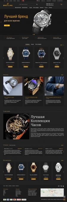 Мигазин для продажи часов, ювелирных изделий.