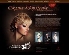 Сайт стилиста Оксаны Дорофеевой