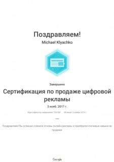 Сертификация по продаже цифровой рекламы