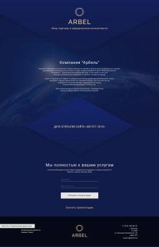 Сайт-презентация.