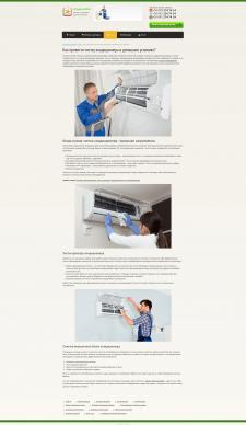 """Статья на тему """"Как очистить кондиционер"""""""