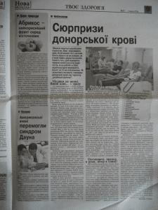 Статья о донорской крови