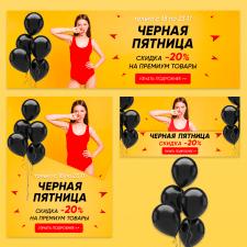 Баннеры для магазина дескоп/  рассылка/ мобильный