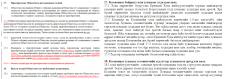 Правка тендера. Монгольский язык.
