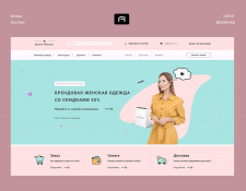 Дизайн первого экрана интернет-магазина