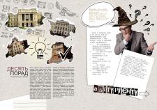 Журнал для кафедры изобразительного искусства УАД