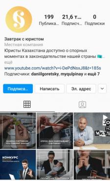 Юридический паблик в Instagram
