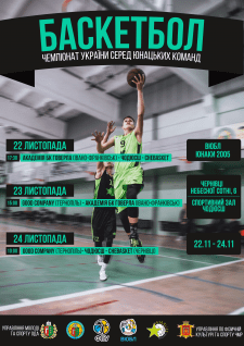 Дизайн афиши для баскетбольного матча