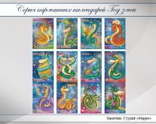 карман_календарики