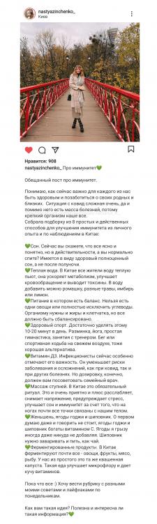 Информационный пост для Instagram-профиля блогера.