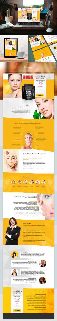 Маски для лица ArtEmia