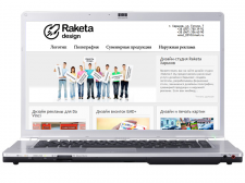 Сайт компании Raketa