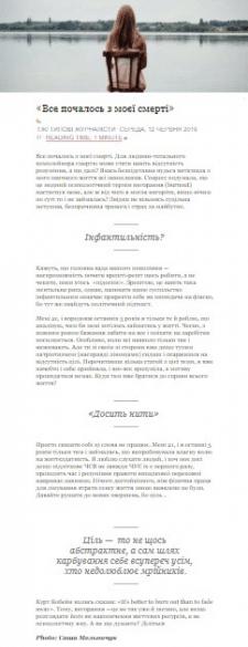 Замітка українською