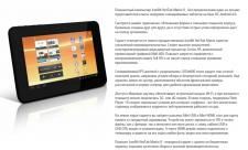 """описание товара """"планшет IconBit NETTAB MATRIX II"""""""