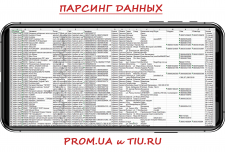 Парсинг контактов с Prom.ua, Tiu.ru, Deal.by